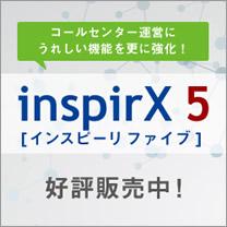 inspirX 製品サイトへ